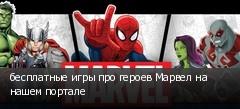 бесплатные игры про героев Марвел на нашем портале