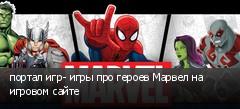 портал игр- игры про героев Марвел на игровом сайте