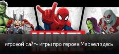 игровой сайт- игры про героев Марвел здесь