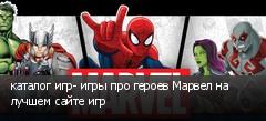 каталог игр- игры про героев Марвел на лучшем сайте игр