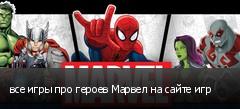 все игры про героев Марвел на сайте игр