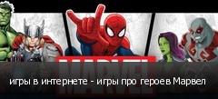 игры в интернете - игры про героев Марвел