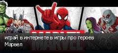 играй в интернете в игры про героев Марвел