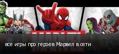 все игры про героев Марвел в сети
