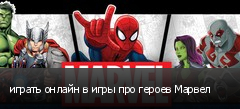играть онлайн в игры про героев Марвел