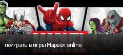 поиграть в игры Марвел online