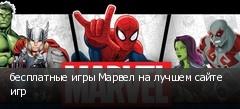 бесплатные игры Марвел на лучшем сайте игр