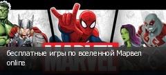 бесплатные игры по вселенной Марвел online