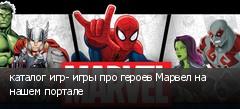 каталог игр- игры про героев Марвел на нашем портале