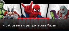 играй online в игры про героев Марвел