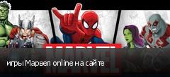 игры Марвел online на сайте