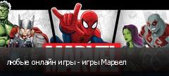 любые онлайн игры - игры Марвел