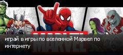 играй в игры по вселенной Марвел по интернету