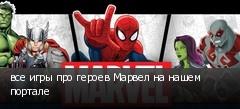 все игры про героев Марвел на нашем портале