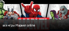 все игры Марвел online