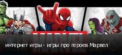 интернет игры - игры про героев Марвел