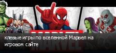 клевые игры по вселенной Марвел на игровом сайте