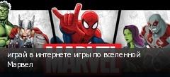 играй в интернете игры по вселенной Марвел