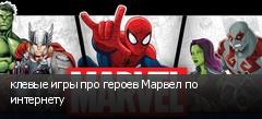 клевые игры про героев Марвел по интернету