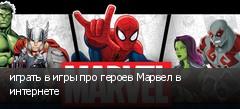 играть в игры про героев Марвел в интернете