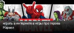играть в интернете в игры про героев Марвел