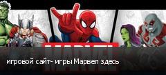 игровой сайт- игры Марвел здесь