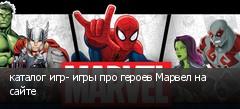 каталог игр- игры про героев Марвел на сайте
