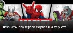 flash игры про героев Марвел в интернете