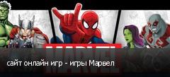 сайт онлайн игр - игры Марвел
