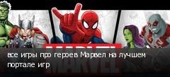 все игры про героев Марвел на лучшем портале игр