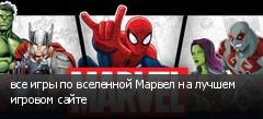 все игры по вселенной Марвел на лучшем игровом сайте