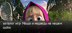 каталог игр- Маша и медведь на нашем сайте