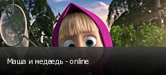 Маша и медведь - online