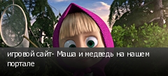 игровой сайт- Маша и медведь на нашем портале