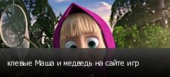 клевые Маша и медведь на сайте игр