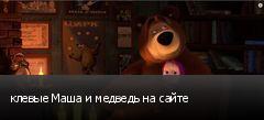клевые Маша и медведь на сайте