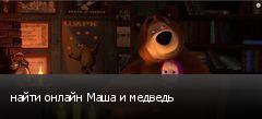 найти онлайн Маша и медведь