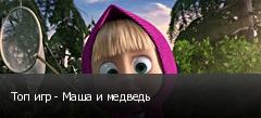 Топ игр - Маша и медведь