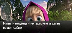 Маша и медведь - интересные игры на нашем сайте