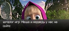 каталог игр- Маша и медведь у нас на сайте