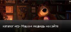 каталог игр- Маша и медведь на сайте