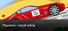 Машинки - играй online
