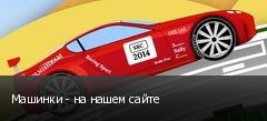 Машинки - на нашем сайте