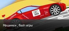 Машинки , flash игры