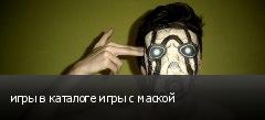 игры в каталоге игры с маской