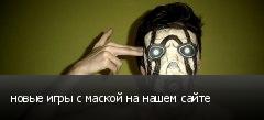 новые игры с маской на нашем сайте