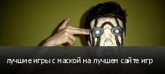 лучшие игры с маской на лучшем сайте игр