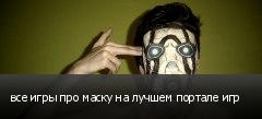 все игры про маску на лучшем портале игр