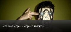 клевые игры - игры с маской