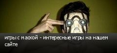 игры с маской - интересные игры на нашем сайте